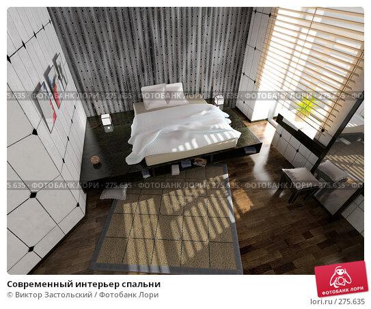 Современный интерьер спальни, иллюстрация № 275635 (c) Виктор Застольский / Фотобанк Лори