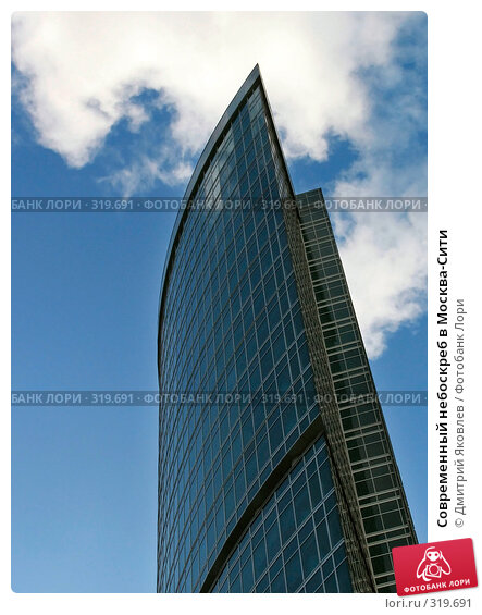 Современный небоскреб в Москва-Сити, фото № 319691, снято 11 августа 2006 г. (c) Дмитрий Яковлев / Фотобанк Лори
