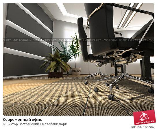 Современный офис, иллюстрация № 183987 (c) Виктор Застольский / Фотобанк Лори