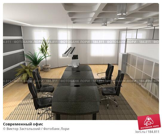 Современный офис, иллюстрация № 184811 (c) Виктор Застольский / Фотобанк Лори