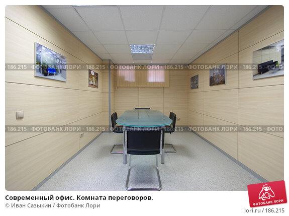 Современный офис. Комната переговоров., фото № 186215, снято 31 августа 2007 г. (c) Иван Сазыкин / Фотобанк Лори