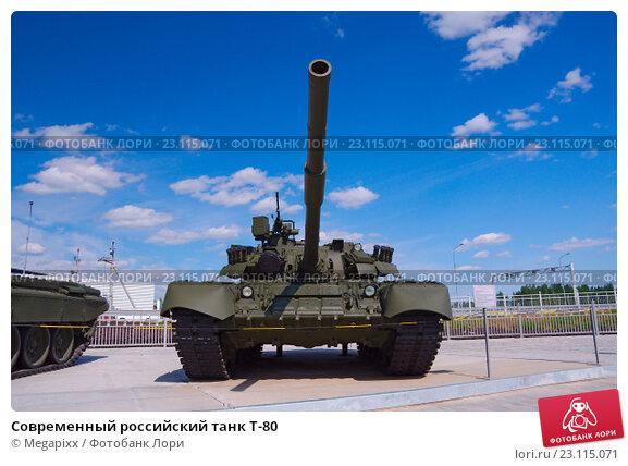 Купить «Современный российский танк Т-80», фото № 23115071, снято 29 мая 2016 г. (c) Megapixx / Фотобанк Лори