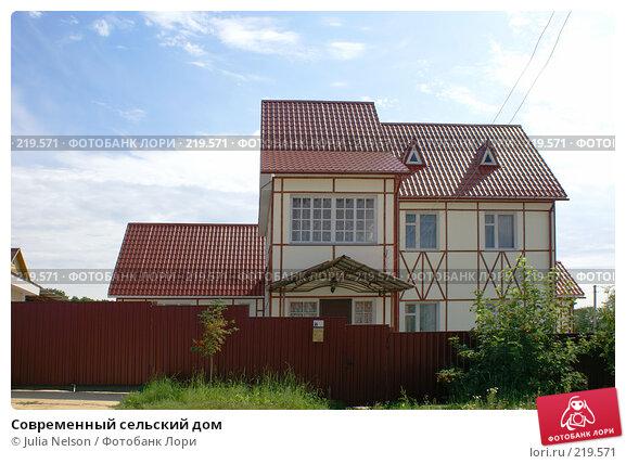 Современный сельский дом, фото № 219571, снято 19 августа 2007 г. (c) Julia Nelson / Фотобанк Лори