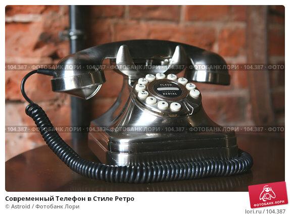 Современный Телефон в Стиле Ретро, фото № 104387, снято 24 октября 2016 г. (c) Astroid / Фотобанк Лори