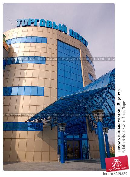 Купить «Современный торговый центр», фото № 249659, снято 11 апреля 2008 г. (c) Julia Nelson / Фотобанк Лори
