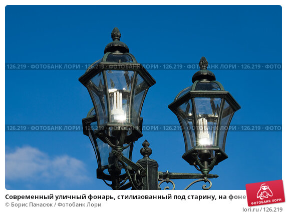Современный уличный фонарь, стилизованный под старину, на фоне голубого неба, фото № 126219, снято 21 ноября 2007 г. (c) Борис Панасюк / Фотобанк Лори