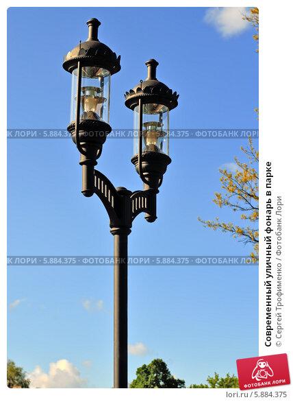 Купить «Современный уличный фонарь в парке», фото № 5884375, снято 21 января 2014 г. (c) Сергей Трофименко / Фотобанк Лори