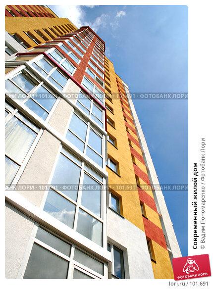 Современный жилой дом, фото № 101691, снято 8 июня 2007 г. (c) Вадим Пономаренко / Фотобанк Лори