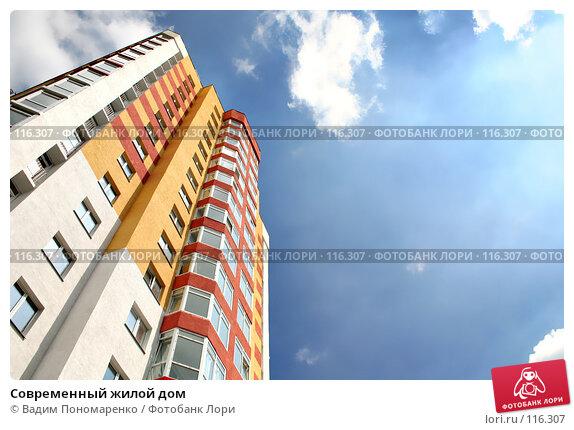 Современный жилой дом, фото № 116307, снято 8 июня 2007 г. (c) Вадим Пономаренко / Фотобанк Лори
