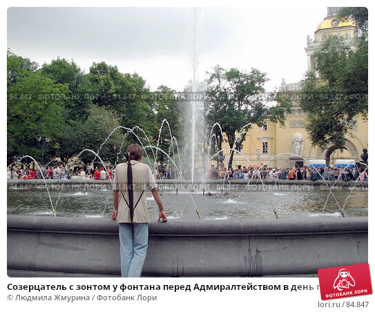 Купить «Созерцатель с зонтом у фонтана перед Адмиралтейством в день праздника. Санкт-Петербург», фото № 84847, снято 31 июля 2005 г. (c) Людмила Жмурина / Фотобанк Лори