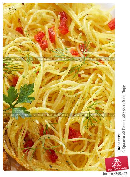 Купить «Спагетти», фото № 305407, снято 26 сентября 2005 г. (c) Кравецкий Геннадий / Фотобанк Лори