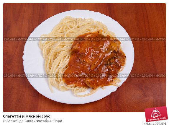 Спагетти и мясной соус, фото № 270491, снято 11 декабря 2016 г. (c) Александр Fanfo / Фотобанк Лори