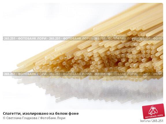 Спагетти, изолировано на белом фоне, фото № 265251, снято 12 февраля 2008 г. (c) Cветлана Гладкова / Фотобанк Лори