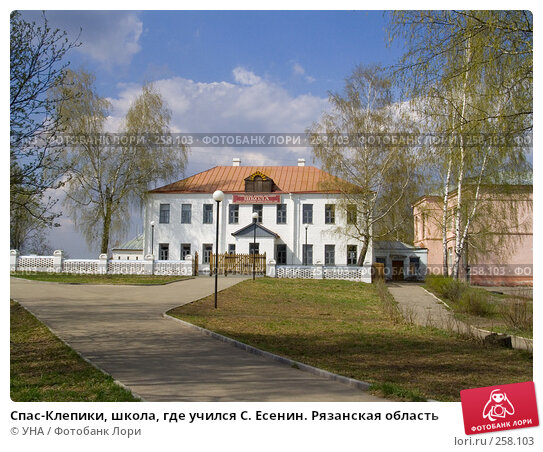 Спас-Клепики, школа, где учился С. Есенин. Рязанская область, фото № 258103, снято 12 апреля 2008 г. (c) УНА / Фотобанк Лори