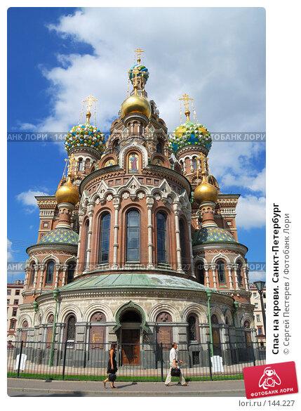 Спас на крови. Санкт-Петербург, фото № 144227, снято 11 июля 2007 г. (c) Сергей Пестерев / Фотобанк Лори