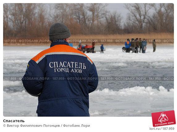 Спасатель, фото № 187959, снято 18 января 2008 г. (c) Виктор Филиппович Погонцев / Фотобанк Лори