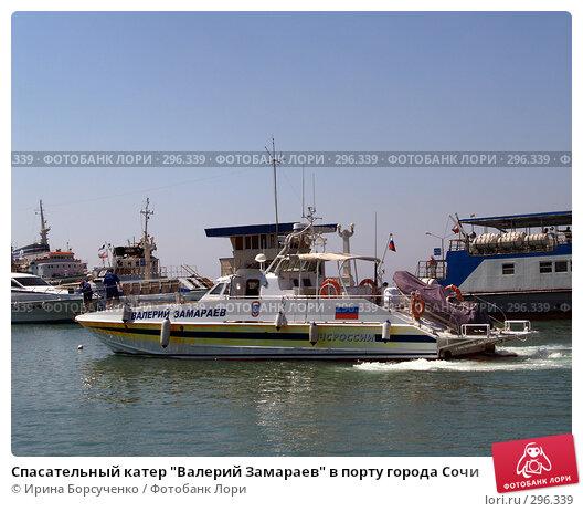 Спасательный катер в порту г.Сочи, фото № 296339, снято 10 августа 2006 г. (c) Ирина Борсученко / Фотобанк Лори