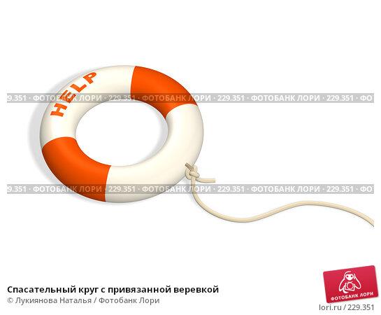 Спасательный круг с привязанной веревкой, иллюстрация № 229351 (c) Лукиянова Наталья / Фотобанк Лори