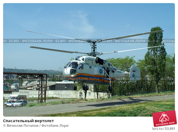 Спасательный вертолет, фото № 53891, снято 25 мая 2007 г. (c) Вячеслав Потапов / Фотобанк Лори