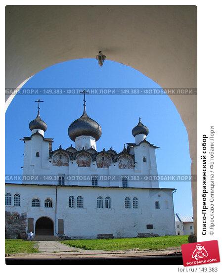 Спасо-Преображенский собор, фото № 149383, снято 16 августа 2007 г. (c) Ярослава Синицына / Фотобанк Лори