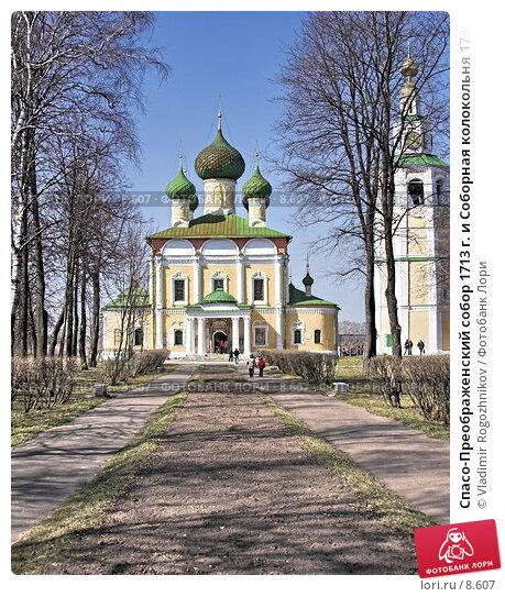 Спасо-Преображенский собор 1713 г. и Соборная колокольня 1730 г. г.Углич, фото № 8607, снято 29 апреля 2006 г. (c) Vladimir Rogozhnikov / Фотобанк Лори