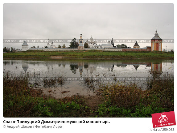 Спасо-Прилуцкий Димитриев мужской монастырь, фото № 259063, снято 26 марта 2006 г. (c) Андрей Шахов / Фотобанк Лори