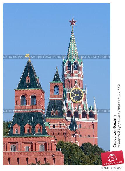 Спасская башня, фото № 99859, снято 25 сентября 2007 г. (c) Алексей Судариков / Фотобанк Лори