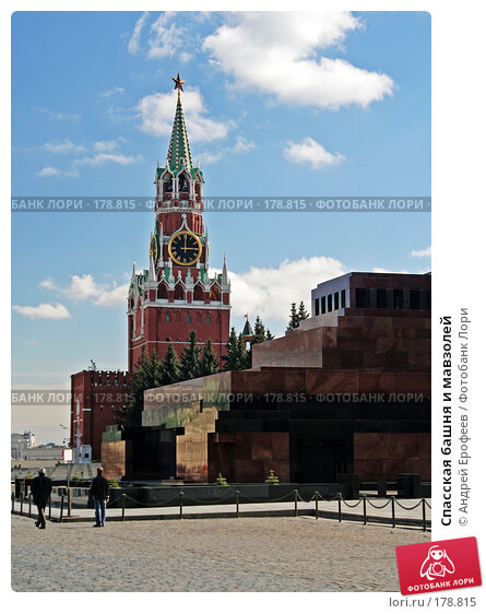 Спасская башня и мавзолей, фото № 178815, снято 12 апреля 2006 г. (c) Андрей Ерофеев / Фотобанк Лори