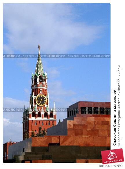 Спасская башня и мавзолей, фото № 197999, снято 28 июня 2007 г. (c) Карасева Екатерина Олеговна / Фотобанк Лори