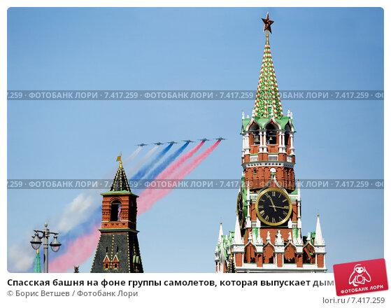 https://prv3.lori-images.net/spasskaya-bashnya-na-fone-gruppy-samoletov-kotoraya-0007417259-preview.jpg