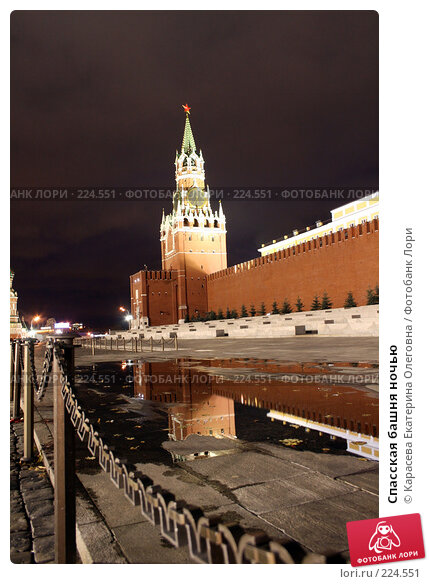 Спасская башня ночью, фото № 224551, снято 3 ноября 2007 г. (c) Карасева Екатерина Олеговна / Фотобанк Лори