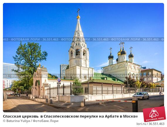Спасская церковь  в Спасопесковском переулке на Арбате в Москве. Редакционное фото, фотограф Baturina Yuliya / Фотобанк Лори