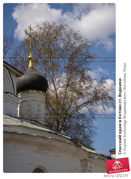 Спасский храм в Котово ст. Водники, фото № 272171, снято 26 апреля 2008 г. (c) Окунев Александр Владимирович / Фотобанк Лори
