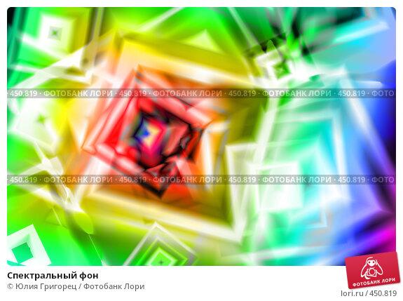 Купить «Спектральный фон», иллюстрация № 450819 (c) Юлия Севастьянова / Фотобанк Лори
