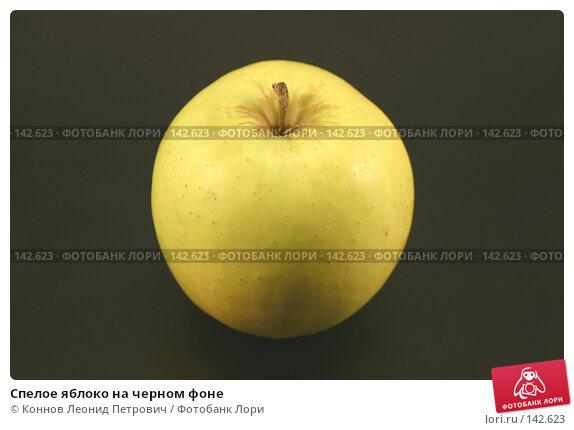 Спелое яблоко на черном фоне, фото № 142623, снято 2 декабря 2007 г. (c) Коннов Леонид Петрович / Фотобанк Лори