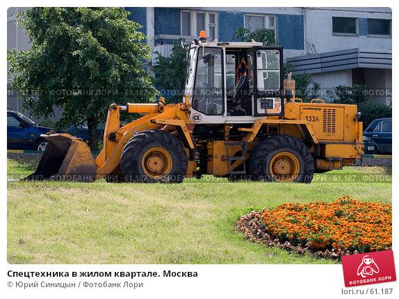 Спецтехника в жилом квартале. Москва, фото № 61187, снято 5 июля 2007 г. (c) Юрий Синицын / Фотобанк Лори