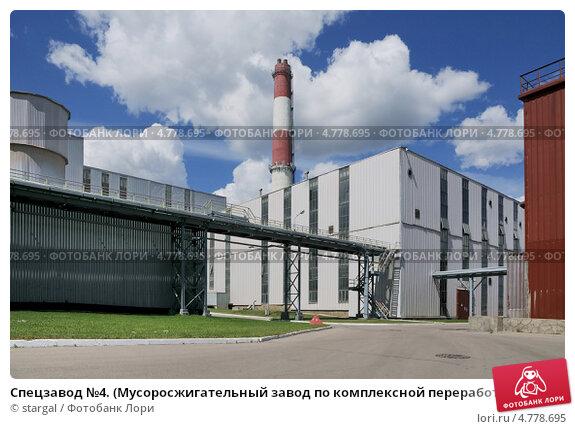 Купить «Спецзавод №4. (Мусоросжигательный завод по комплексной переработке твердых бытовых отходов) в Москве», эксклюзивное фото № 4778695, снято 19 июня 2013 г. (c) stargal / Фотобанк Лори