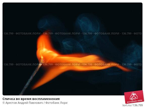 Спичка во время воспламенения, фото № 136799, снято 22 июля 2017 г. (c) Арестов Андрей Павлович / Фотобанк Лори