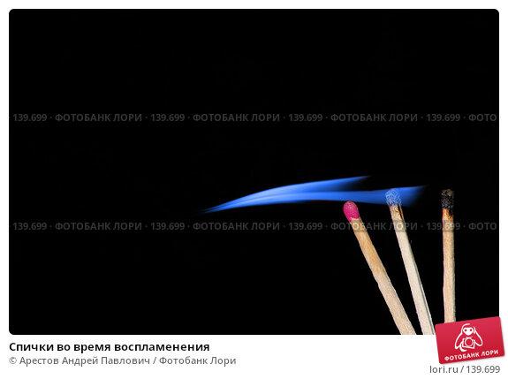 Купить «Спички во время воспламенения», фото № 139699, снято 21 ноября 2017 г. (c) Арестов Андрей Павлович / Фотобанк Лори
