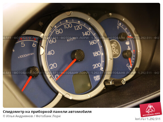 Купить «Спидометр на приборной панели автомобиля», фото № 1292511, снято 25 сентября 2009 г. (c) Илья Андриянов / Фотобанк Лори
