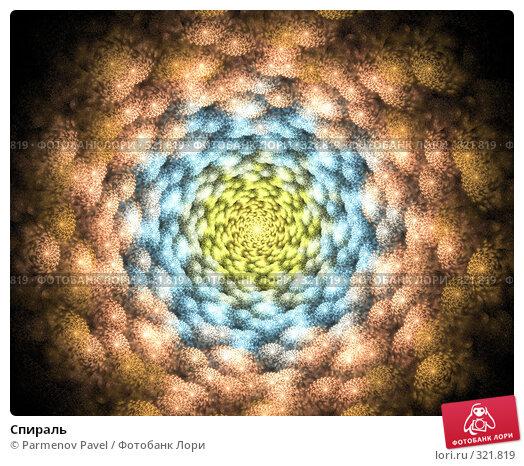 Купить «Спираль», иллюстрация № 321819 (c) Parmenov Pavel / Фотобанк Лори