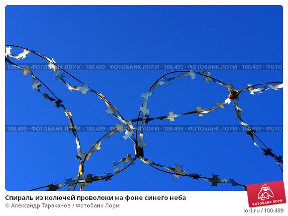 Спираль из колючей проволоки на фоне синего неба, фото № 100499, снято 22 января 2017 г. (c) Александр Тараканов / Фотобанк Лори