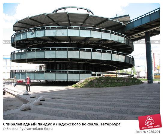 Купить «Спиралевидный пандус у Ладожского вокзала.Петербург.», фото № 286291, снято 13 мая 2008 г. (c) Заноза-Ру / Фотобанк Лори