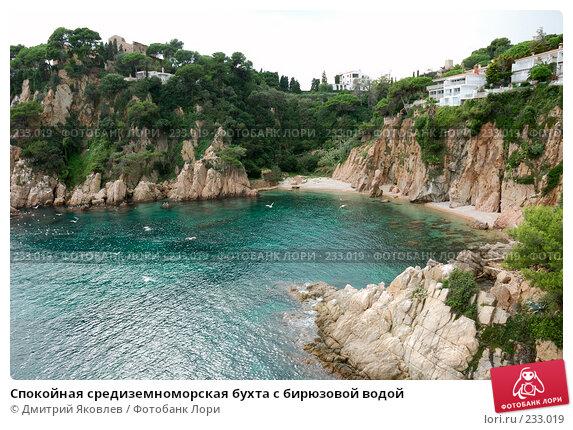 Купить «Спокойная средиземноморская бухта с бирюзовой водой», фото № 233019, снято 8 октября 2007 г. (c) Дмитрий Яковлев / Фотобанк Лори