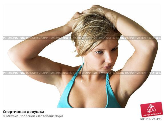 Купить «Спортивная девушка», фото № 24495, снято 9 декабря 2005 г. (c) Михаил Лавренов / Фотобанк Лори