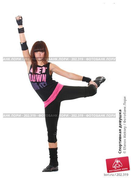Спортивная девушка, фото № 202319, снято 9 февраля 2008 г. (c) Efanov Aleksey / Фотобанк Лори