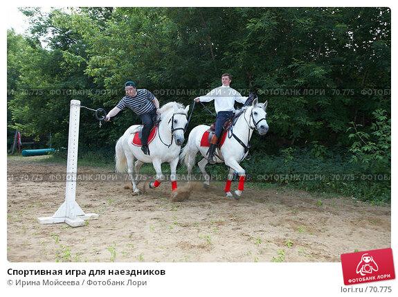 Спортивная игра для наездников, эксклюзивное фото № 70775, снято 10 июня 2007 г. (c) Ирина Мойсеева / Фотобанк Лори