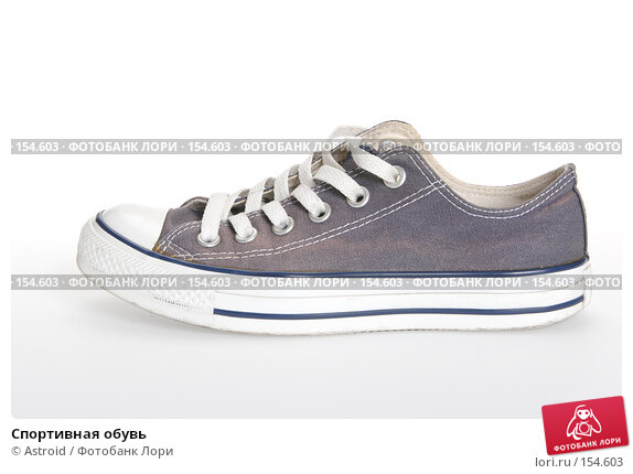 Купить «Спортивная обувь», фото № 154603, снято 11 февраля 2007 г. (c) Astroid / Фотобанк Лори