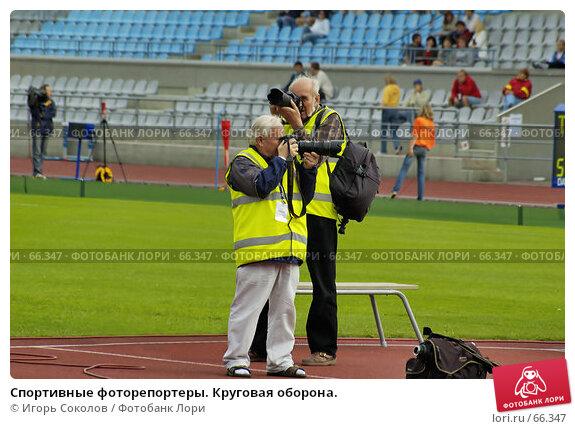 Спортивные фоторепортеры. Круговая оборона., фото № 66347, снято 29 мая 2017 г. (c) Игорь Соколов / Фотобанк Лори
