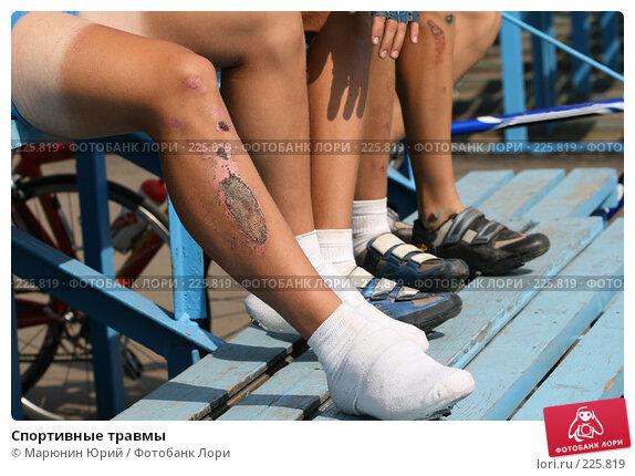 Купить «Спортивные травмы», фото № 225819, снято 8 августа 2007 г. (c) Марюнин Юрий / Фотобанк Лори
